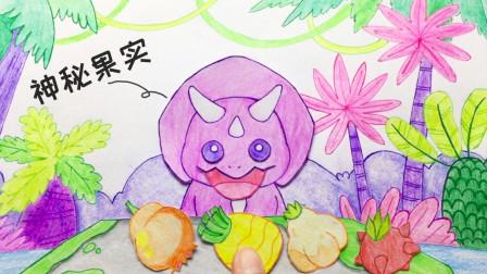 手绘定格动画:小恐龙吃播,树上结了很多果实,摘给它吃