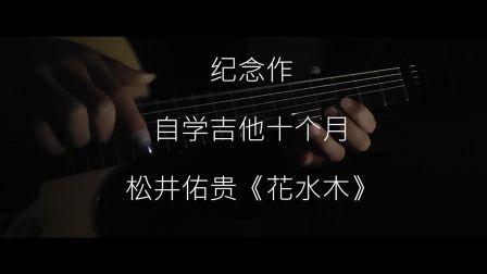 [木吉他/红茶]带上你的耳机,3分43秒高能!!超好听系列-ハナミズキ-花水木-松井佑贵-指弹