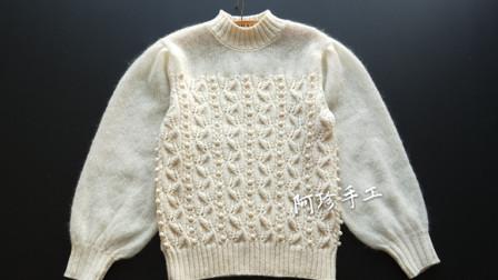 静待花开——女士泡泡袖镂空套衫第四集泡泡袖织法如何钩织