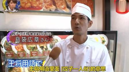 日本节目:这年头不会中文都没法开餐厅了?这些美食都是中文发音