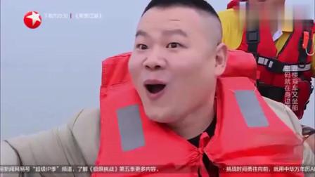 极限挑战:来了8期,岳云鹏终于从极限新人班成