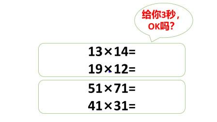 小学速算(1),数学不在于你会不会算,而在于
