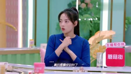 Beauty小姐:戚薇,薇薇谈见过最瘦的女明星,易瘦体质真的让人羡慕