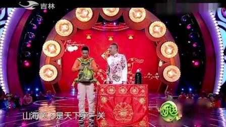欢乐送:贾旭明称玉门关是天下第一关,张康:那是山海关,有意思