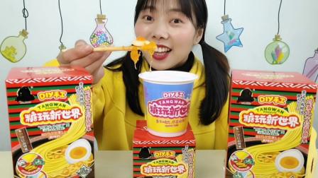 """美食拆箱:小姐姐手工DIY创意糖玩""""新世界拉面糖果"""",好玩好吃"""