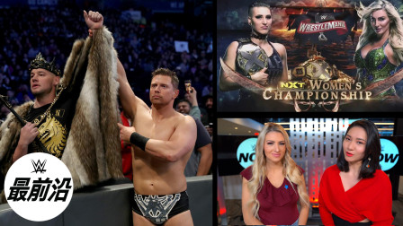 WWE最前沿