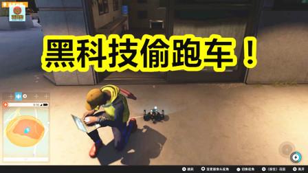亚当熊 看门狗2:超级黑客使用无人机破密,豪华跑车任你选!