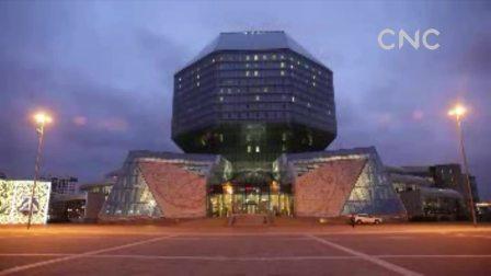白俄罗斯国家图书馆大楼亮灯为中国抗击疫情加油