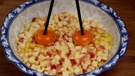 苹果加2个鸡蛋,这样做真好吃,连吃9个越吃越香,实在太解馋了