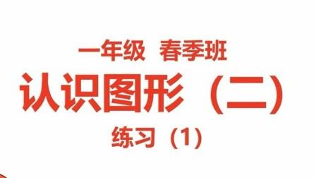 第14讲:认识图形(二)练习(1)