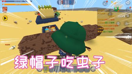 迷你世界:绿帽子吃虫子,凉风已经无敌了再大的虫子也能一口吃下