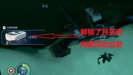 深海迷航26:乘着三百米潜深的海蛾号,我要清零救援任务