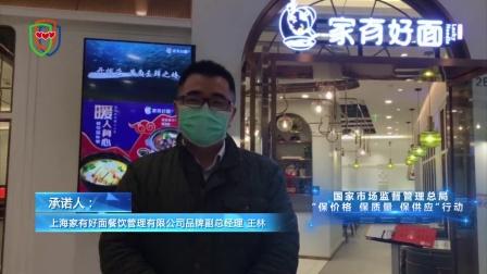 """[视频]上海家有好面餐饮管理有限公司品牌副总经理王林响应""""三保""""行动"""