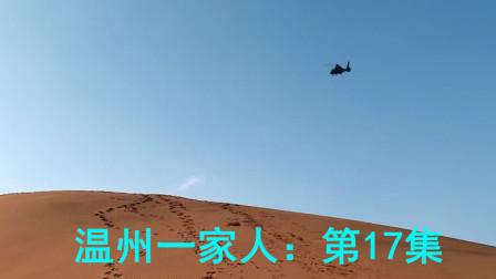 温州一家人:阿雨独自一人走进了沙漠,不料却遇到了敌方炮火轰炸