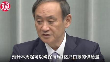 日本预计每周供应1亿只口罩:24小时生产,并恢复中国进口