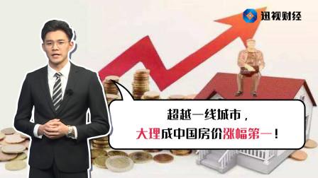 超越一线城市,大理成中国房价涨幅第一!