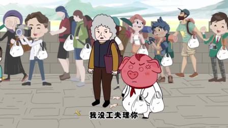 猪屁登的正能量:奶奶在旅游区乱扔垃圾,屁登劝解不听,结果自食恶果