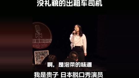 這日本小妞來中國,跟出租車司機的對話,真的笑噴了!
