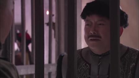 和珅贪污败露入狱,谁料唯一一个来看他的!竟是死对头纪晓岚!