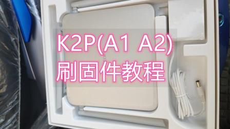 [许迎果教程] 巨简单的斐讯K2P路由器刷固件教程(A1, A2版) 小白必看 高恪 老毛子