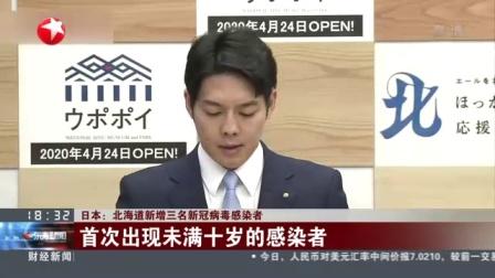 视频 日本: 北海道新增三名新冠病毒感染者 首次出现未满十岁的感染者