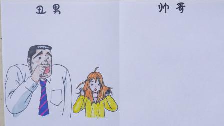 """漫画帅哥和丑男追求美女,待遇大不同!女生的回答太""""搞笑"""""""