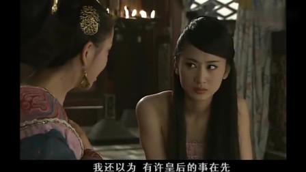 皇后和昭仪的秘密被皇太后知道,昭仪果然心机重重