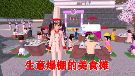 樱花校园魔法酒店31:没有任务做要破产,狐狸承包美食摊做厨师!