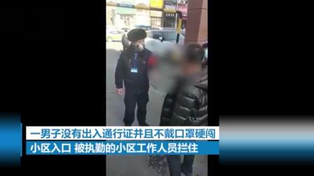 吉林一男子不戴口罩闯小区,保安被推到,警方制服带走!