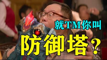 就TM你叫 防 御 塔!?