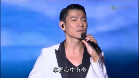 刘德华现场演唱《如果有一天》太帅气了,尽显男神风范!