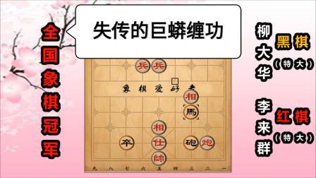 """李来群:""""巨蟒缠功""""神仙棋,江湖失传的象棋绝技"""