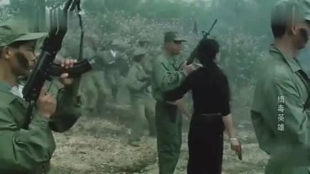 缉毒英雄:毒枭竟敢中国?军队疯狂追击,全数歼灭
