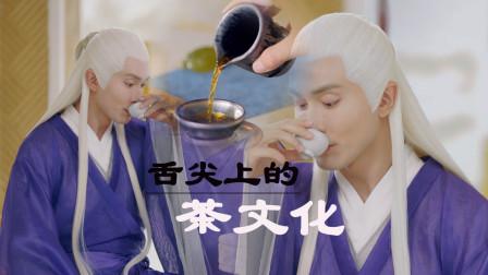 """《枕上书》舌尖上的""""茶文化""""东华成八荒品茶大师"""
