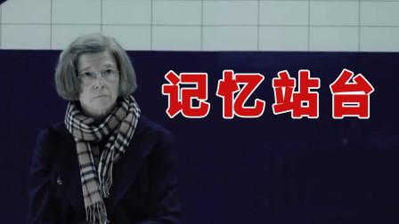 在地铁站苦等多年,只为听到那句熟悉的声音