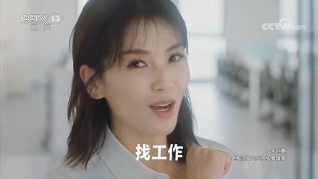 刘涛主演的Boss直聘APP广告的背景音乐-幸福拍手歌