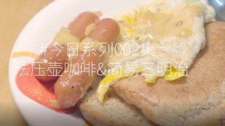 【今日系列002】法压壶咖啡简易三明治 懒人早餐
