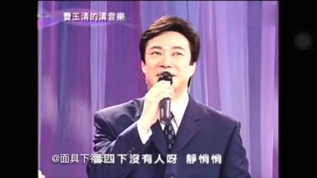 歌曲《一條橋》片段&《情人橋》片段 - 費玉清
