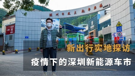 新出行视频丨实地探访疫情下的深圳新能源车市-新出行视频