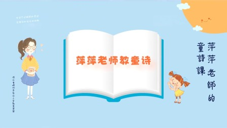 萍萍老师教童诗微课10妈妈篇