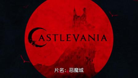 【动画预告】网飞【悪魔城 Castlevania】第三季 中文宣传视频【质量还可以】