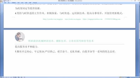 公务员考试-申论-总结题【2020上海A卷 问题一】