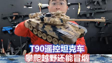 试玩俄式T90遥控坦克车,不仅可以发射和越野,对战时还能冒烟