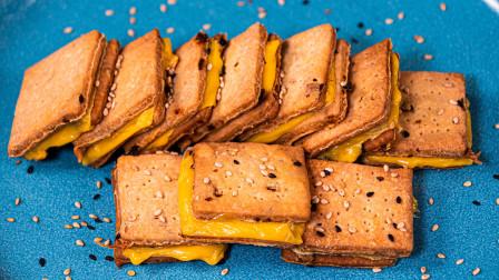 有啥吃啥系列,咸香味香葱芝士夹心饼干,孩子说我要吃甜饼干
