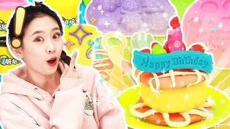 生日蛋糕diy玩具,今天是你的生日吗