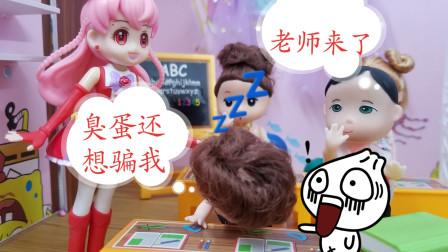 芭比故事 小明自习课上睡懒觉给老师抓了,都是臭蛋给坑的!