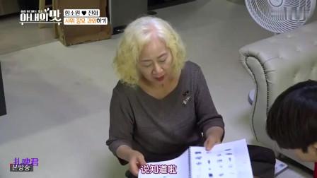 陈华岳母教他读韩语,陈华一直读错,岳母无奈:看我口型