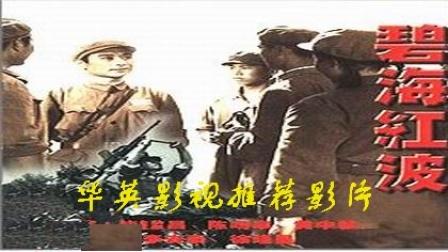 ■〖中国〗电影《碧海红波》;〔西安电影制片厂于1975年出品〕