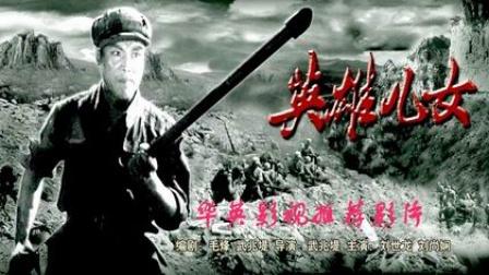 ■〖中国〗电影《英雄儿女》;〔长春电影制片厂1964年出品〕