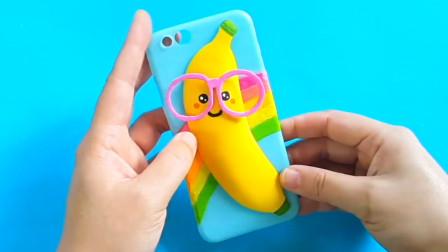 DIY手作,超萌的香蕉手机壳制作,赶紧学起来